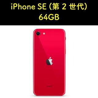 Apple - iPhone SE2 第2世代 64G/カラー:レッド/SIMフリー
