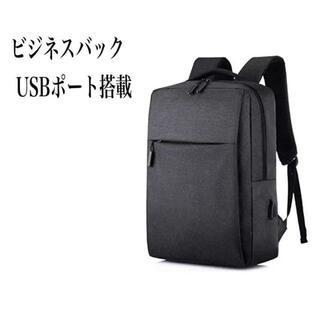 リュック メンズ ブラック ビジネスリュック ビジネスバッグ USBポート搭載