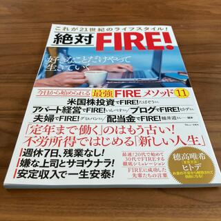 宝島社 - 絶対FIRE! これが21世紀のライフスタイル!