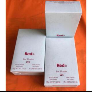 ポーラ(POLA)のPOLA ボディクリーム ヘアクリーム 3セット (ヘアワックス/ヘアクリーム)