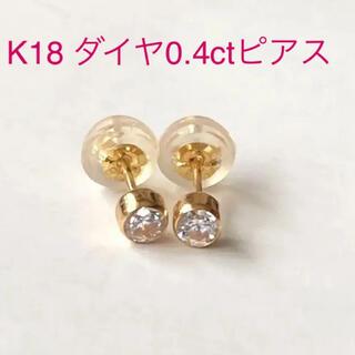 JEWELRY TSUTSUMI - ✴︎☆K18 ダイヤ 0.4ct(0.2×2)ピアス☆✴︎