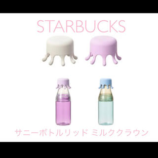スターバックスコーヒー(Starbucks Coffee)のSTARBUCKS スタバ サニーボトルリッド ミルククラウン 未使用 レア(その他)