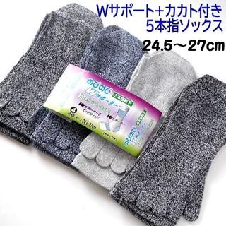 綿混  杢調 のびのび Wサポート かかと付き メンズ5本指ソックス 紳士靴下