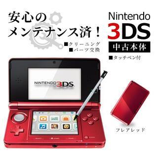 ニンテンドー3DS(ニンテンドー3DS)の安心の整備済み!◆任天堂3DS 中古本体◆フレアレッド◆77(携帯用ゲーム機本体)