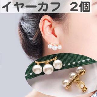 両耳 3連パールイヤーカフ バランスライン