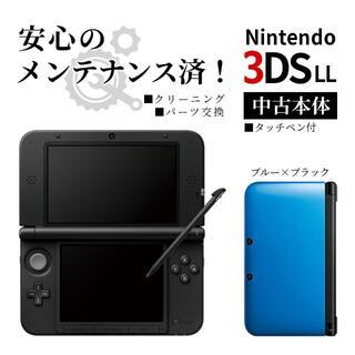 ニンテンドー3DS(ニンテンドー3DS)の安心の整備済み!◆任天堂3DSLL 中古◆ブルー×ブラック◆04(携帯用ゲーム機本体)