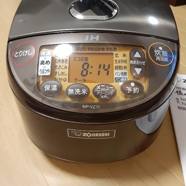 象印(ゾウジルシ)のZOJIRUSHI 象印 IH炊飯器 5.5合炊き スマホ/家電/カメラの調理家電(炊飯器)の商品写真