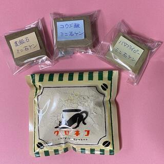 麦飯石パウダー  ミニ石鹸3種 お試しセット