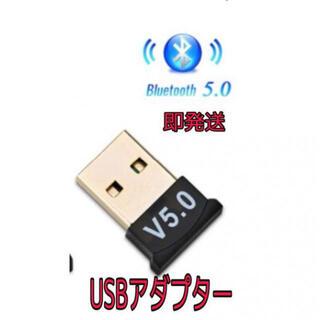 USBアダプター 5.0 USBドングル Bluetoothレシーバー 転送