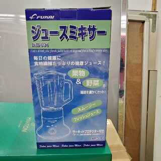FUKAI ジュースミキサー ミキサー FJM-601 未使用品