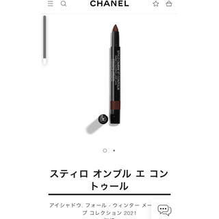CHANEL - CHANEL スティロオンブル エ コントゥール 15マロン