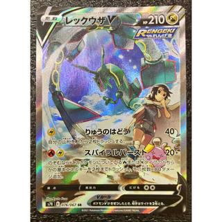 ポケモン - ポケモンカード レックウザv SR ( スペシャルアート SA) 076/067