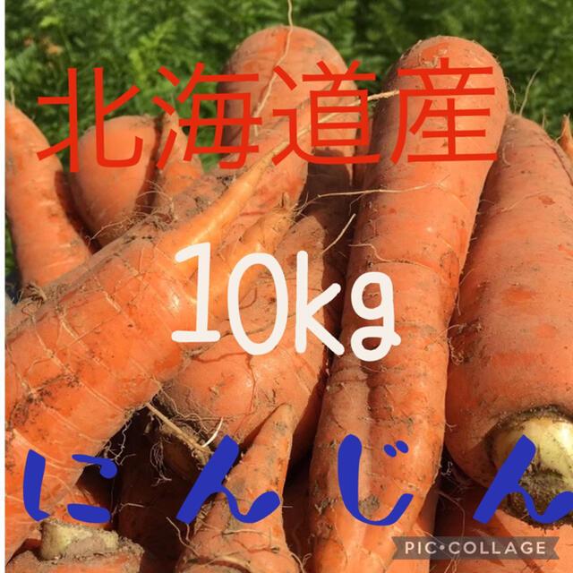 北海道産訳ありにんじん10kg 食品/飲料/酒の食品(野菜)の商品写真