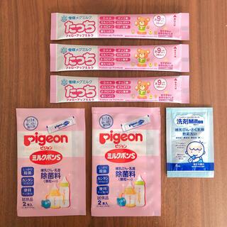 Pigeon - たっち3本 ミルクポン2つ ミルトン1つ セット