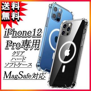 iPhone12Pro クリアケース MagSafe対応 透明 カバー F