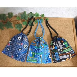 コップ袋 3枚 サッカー(外出用品)