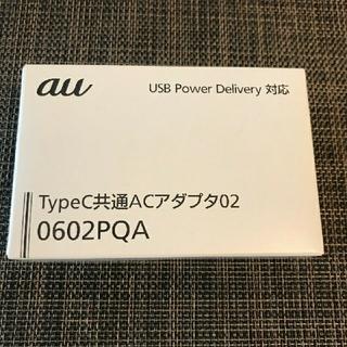 au - 【新品未使用】KDDI 0602PQA au純正 TypeC共通ACアダプタ02