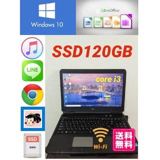 NEC - NECwin10ノートパソコン新品SSD120GB搭載!無線LAN子機付き!i3