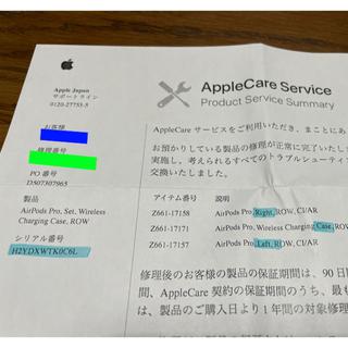 Apple - 【本物証明済】airpods pro 未使用