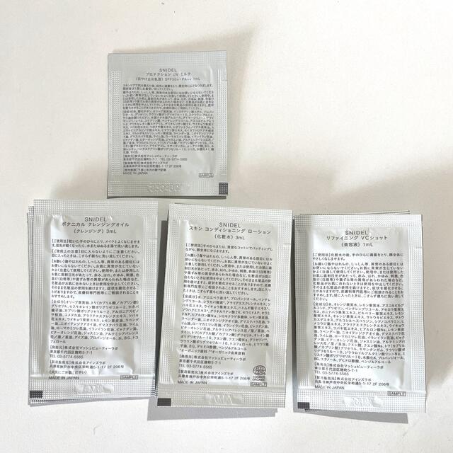 snidel(スナイデル)のスナイデルビューティー スキンケアサンプルセット コスメ/美容のキット/セット(サンプル/トライアルキット)の商品写真