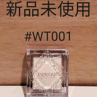 エスプリーク(ESPRIQUE)の新品未使用エスプリーク セレクト アイカラー WT001(アイシャドウ)