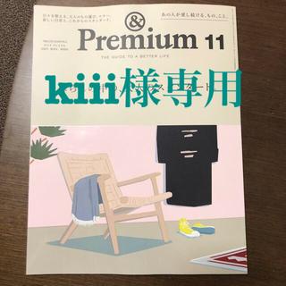 マガジンハウス(マガジンハウス)の&Premium (アンド プレミアム) 2021年 11月号(その他)