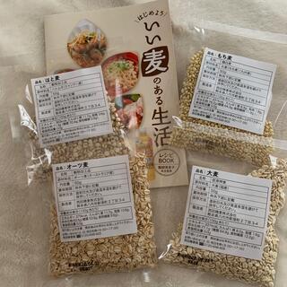 もち麦・はとむぎ・大麦・オーツ麦・レシピ本(米/穀物)