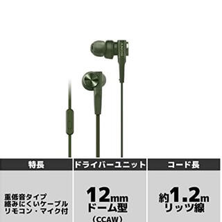 SONY - ソニー イヤホン 重低音モデル MDR-XB55AP