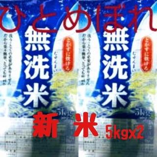 岡山県産ひとめぼれ無洗米5kg×2袋(令和3年産)(米/穀物)