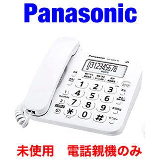パナソニック(Panasonic)の未使用品 最新機種 パナソニック 電話機   親機のみでいい方(その他)