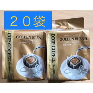 ゴールデンブレンド バランスのとれた まろやかドリップコーヒー10g × 20袋