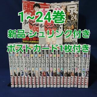 東京リベンジャーズ 新品·シュリンク付き 1~24巻 全巻セット ポストカード1