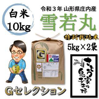 令和3年 山形県庄内産 雪若丸 白米10kg Gセレクション 特別栽培米(米/穀物)