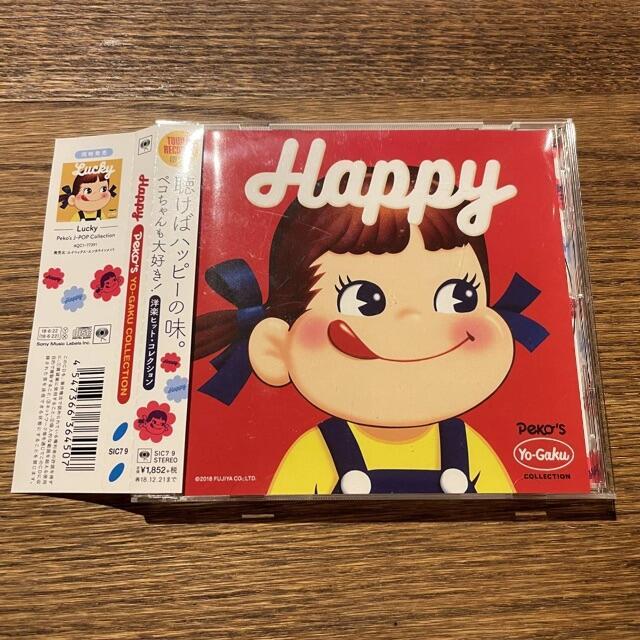 【Happy ~Peko's Yo-Gaku Collection~】 エンタメ/ホビーのCD(ポップス/ロック(洋楽))の商品写真