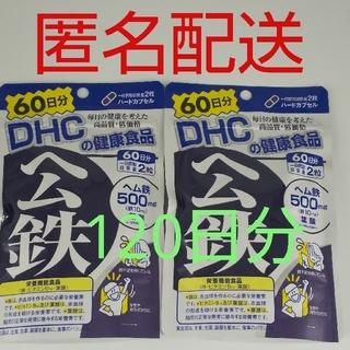 DHC - 【ラクマパック匿名配送】DHC ヘム鉄 60日分2袋