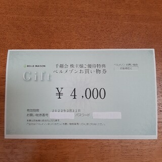 ベルメゾン(ベルメゾン)のブラックペッパー様専用 千趣会 株主優待4,000円分(ショッピング)