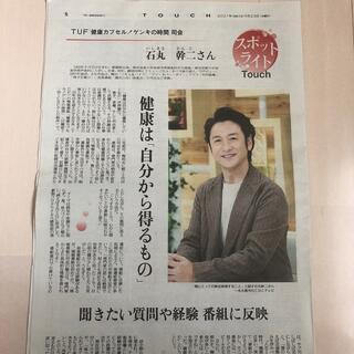 9/23 新聞記事 石丸幹二