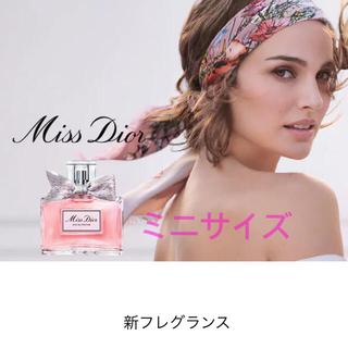 ディオール(Dior)の新ミスディオールオードゥパルファン 5ml(香水(女性用))