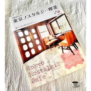 東京ノスタルジ-喫茶 ★TOKYOカフェ