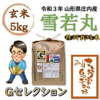 令和3年 山形県庄内産 雪若丸 玄米5kg Gセレクション 特別栽培米(米/穀物)