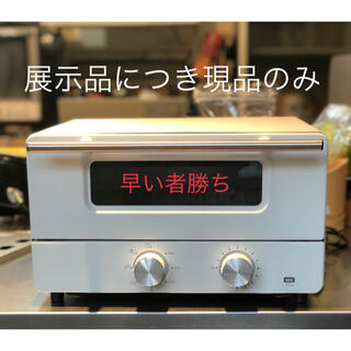 【目玉商品】新品未使用 展示品 スチームオーブントースター HE-ST001WH(調理機器)