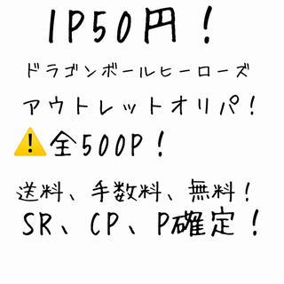 BANDAI - ドラゴンボールヒーローズ  50円オリパ  アウトレット