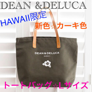 DEAN & DELUCA - 新品未使用⭐︎DEAN&DELUCA⭐︎ HAWAII限定トートバッグLサイズ