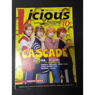 Vicious(月刊ヴィシャス) 1997年10月号(音楽/芸能)
