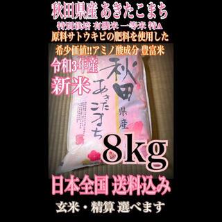 農家直送⭐秋田県産 あきたこまち 8kg 特別栽培 有機米 一等米 特Aランクを(米/穀物)