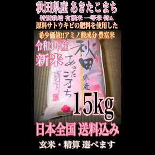 農家直送⭐秋田県産 あきたこまち 15kg 特別栽培 有機米 一等米 特Aランク(米/穀物)