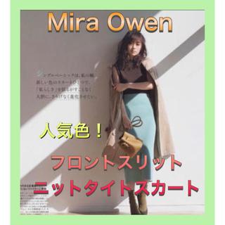 Mila Owen - SALE中❗️人気色❗️ミラオーウェン♡フロントスリットタイトスカート