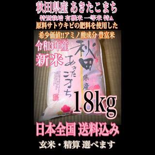 農家直送⭐秋田県産 あきたこまち 18kg 特別栽培 有機米 一等米 特Aランク(米/穀物)