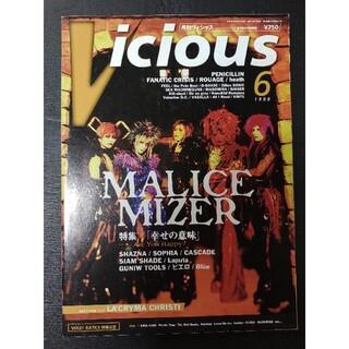 Vicious(月刊ヴィシャス) 1998年6月号(音楽/芸能)