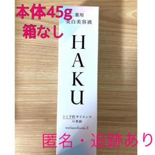 シセイドウ(SHISEIDO (資生堂))の【新品・箱なし】HAKUメラノフォーカスZ 本体45g(美容液)